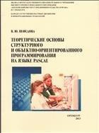 Теоретические основы структурного и объектно-ориентированного программирования на языке Pascal
