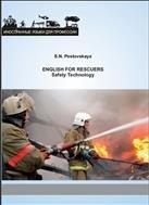 Английский язык для спасателей: Технологии безопасности = English for Rescuers: Safety Technology : учебное пособие