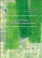 Дизартрия: От теории к практике: учебное пособие
