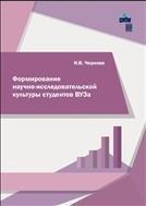 Формирование научно-исследовательской культуры студентов ВУЗа: учебное пособие