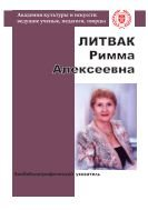 Литвак Римма Алексеевна