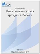 Политические права граждан в России