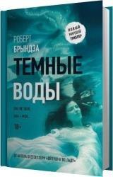 Темные воды (Аудиокнига) Читает Бржезовская Ксения