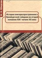 История книгораспространения в Оренбургской губернии во второй половине ХIХ – начале ХХ века