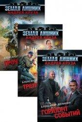 Александр Долинин. Сборник произведений (7 книг)
