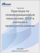 Практикум по геоинформационным технологиям. QGIS в экологии и природопользовании