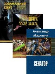 Александр Машошин. Сборник произведений (13 книг)