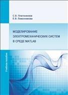 Моделирование электромеханических систем в среде MATLAB: учебное пособие