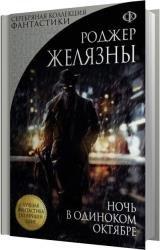 Ночь в одиноком октябре (Аудиокнига) читает Прудникова Аня
