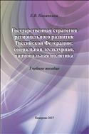 Государственная стратегия регионального развития Российской Федерации: социальная, культурная, национальная политика: учебное пособие