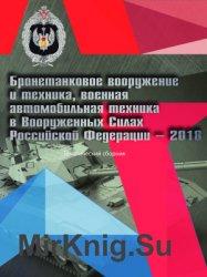 Бронетанковое вооружение и техника и военная автомобильная техника в ВС РФ