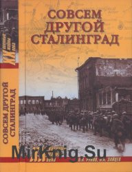 Совсем другой Сталинград (Военные тайны XX века)
