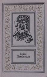 Макс Пембертон. Сочинения в 2 томах. Том 2. Железный пират. Морские волки. Беатриса в Венеции