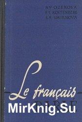 Le francais parle. Пособие по развитию навыков устной речи