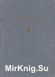 Николай Некрасов. Избранные сочинения