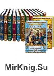 Морские приключения. Сборник (9 книг)