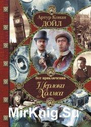 Все приключения Шерлока Холмса (Антология)