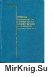 Справочник по радиоэлектронному вооружению кораблей, самолетов и вертолетов военно-морских сил капиталистических стран