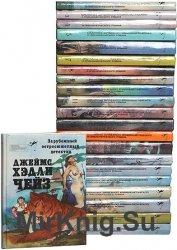 Библиотека зарубежного криминалистического и приключенческого романа в 11 томах
