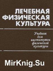 Лечебная физическая культура (1988)