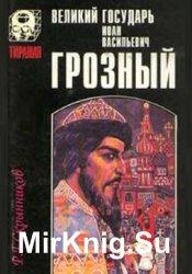 Великий государь Иоанн Васильевич Грозный. В 2-х томах