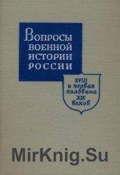 Вопросы военной истории России: XVIII и первая половина XIX веков