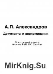 А.П. Александров.  Документы и воспоминания
