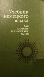 Учебник немецкого языка для заочных технических ВУЗов (1988)