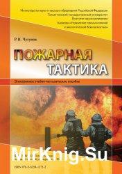 Пожарная тактика (2018)