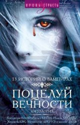 Поцелуй вечности. 13 историй о вампирах (сборник)