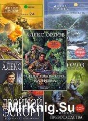 Алекс Орлов. Сборник произведений (69 книг)