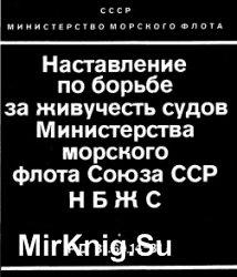 Наставление по борьбе за живучесть судов Министерства морского флота Союза ССР (НБЖС) РД 31.60.14-81
