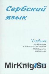 Сербский язык. Учебник