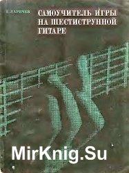 Самоучитель игры на шестиструнной гитаре - Е. Ларичев (1971)