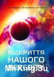 Відкриття нашого Всесвіту
