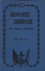 Морские записки. 1953 Том XI № 3