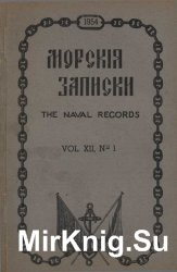 Морские записки. 1954 Том XII № 1-3