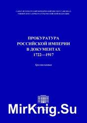 Прокуратура Российской империи в документах. 1722 - 1917 гг