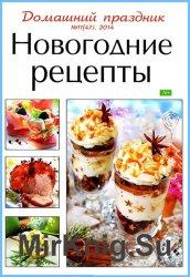 Домашний праздник №11 2014