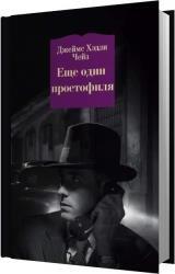 Еще один простофиля (Аудиокнига) читает Горбунов Сергей