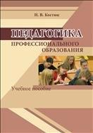 Педагогика профессионального образования: учебное пособие