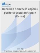 Внешняя политика страны региона специализации
