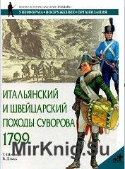 Итальянский и Швейцарский походы Суворова 1799 г
