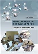 Инструментальные методы анализа: практикум по аналитической химии: учебное пособие