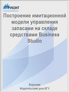 Построение имитационной модели управления запасами на складе средствами Business Studio
