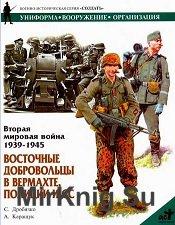 Вторая мировая война 1939-1945 гг. Восточные добровольцы в Вермахте, полиции и СС