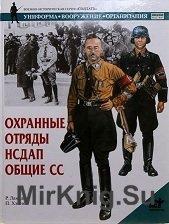 Охранные отряды НСДАП. Общие СС