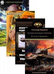 Александр Федоренко. Сборник произведений (32 книги)