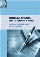 Актуальные проблемы конституционного права: континентальный опыт и пути решения: сборник науч. статей