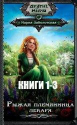 Рыжая племянница лекаря. Цикл из 3 книг